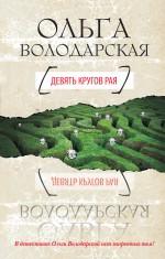 Володарская О. - Девять кругов рая: роман обложка книги
