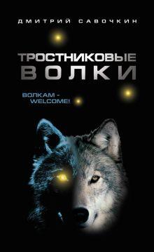 Обложка Тростниковые волки Савочкин Д.А.