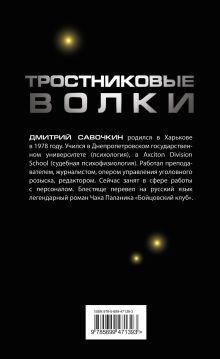 Обложка сзади Тростниковые волки Савочкин Д.А.