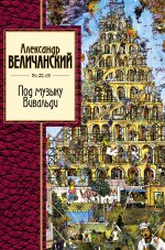 Величанский А.Л. - Под музыку Вивальди обложка книги