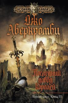 Аберкромби Д. - Последний довод королей обложка книги