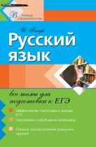 Русский язык: все темы для подготовки к ЕГЭ
