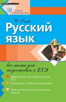Голуб И.Б. - Русский язык: все темы для подготовки к ЕГЭ обложка книги