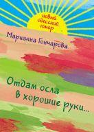 Гончарова М.Б. - Отдам осла в хорошие руки...' обложка книги