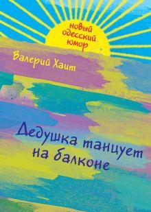 Хаит В.И. - Дедушка танцует на балконе обложка книги