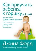 """Как приучить ребенка к горшку за 7 дней по системе """"Довольный малыш"""""""