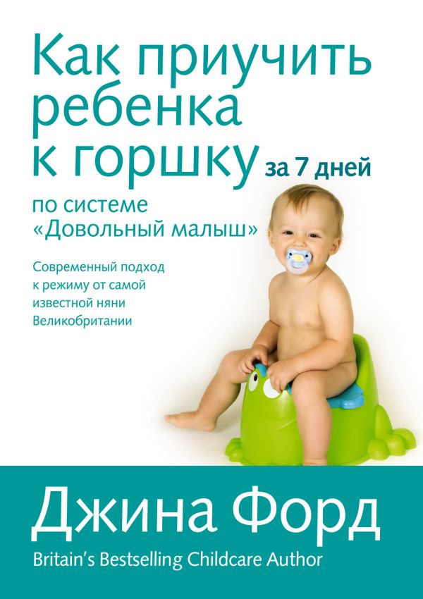 """Как приучить ребенка к горшку за 7 дней по системе """"Довольный малыш"""" Форд Д."""