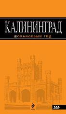 Калининград: путеводитель