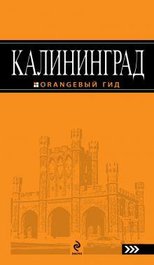 Власишен Ю.П. - Калининград: путеводитель обложка книги