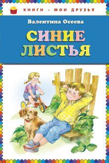 Синие листья (ст.кор) обложка книги