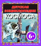 Фарндон Д. - 6+ Детская энциклопедия космоса (н.оф.)' обложка книги