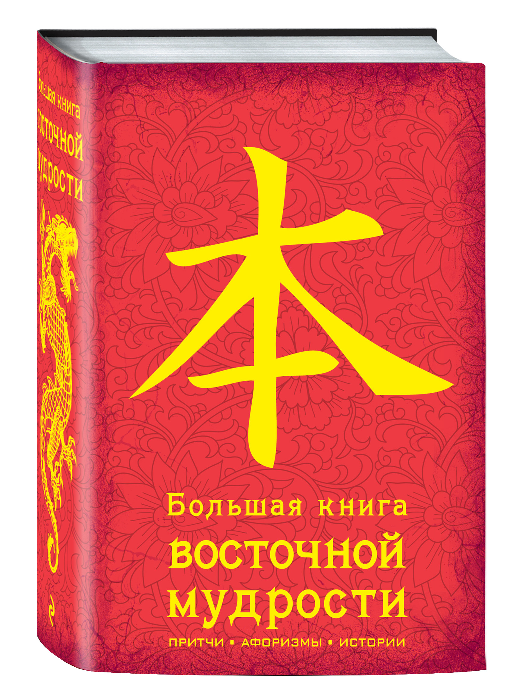 Большая книга восточной мудрости. (красная) большая книга восточной мудрости красная