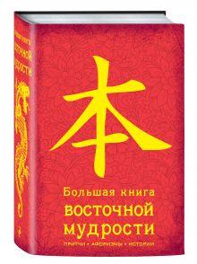 - Большая книга восточной мудрости. (красная) обложка книги