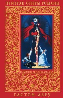 Призрак Оперы обложка книги