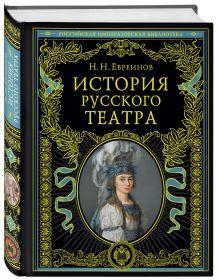 - История русского театра обложка книги