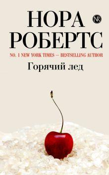Робертс Н. - Горячий лед обложка книги