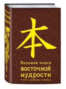 - Большая книга восточной мудрости. (коричневая) обложка книги