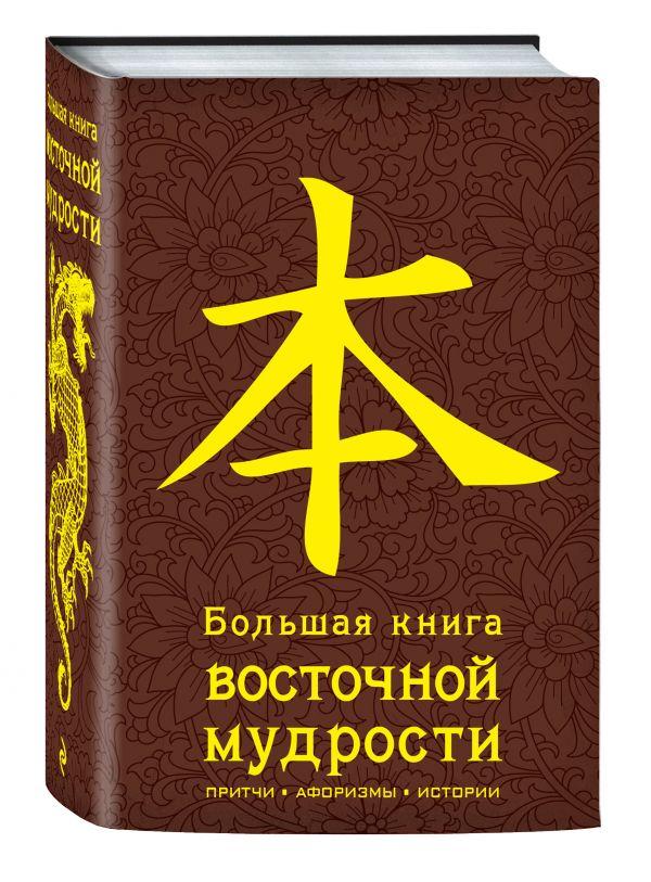 Большая книга восточной мудрости. (коричневая)