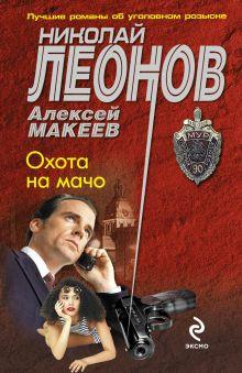 Леонов Н.И., Макеев А.В. - Охота на мачо обложка книги