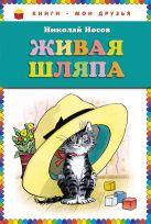 Живая шляпа (ил. И. Семёнова) (ст.кор)