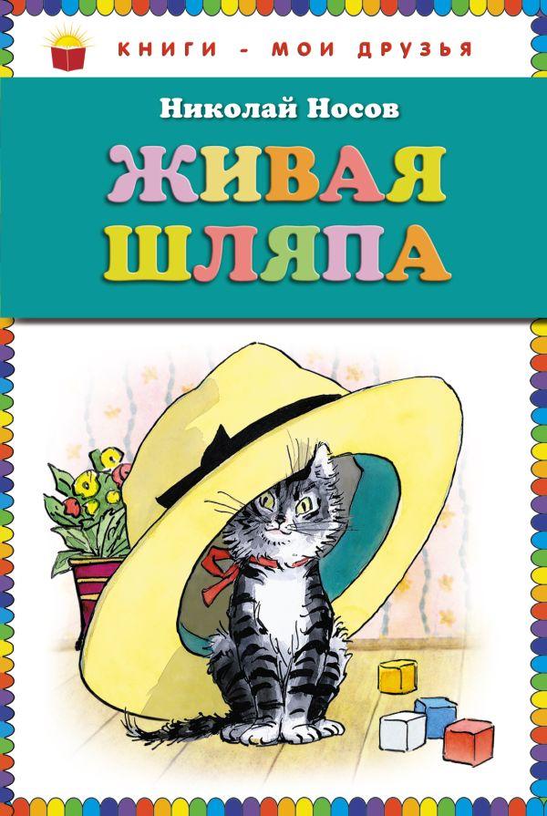 Живая шляпа (ил. И. Семёнова) (ст.кор) Носов Н.Н.