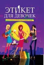 - Этикет для девочек: настольная книга настоящей леди обложка книги