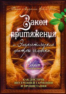 Моррисон Д., Сингх А. - Закон притяжения и Энергетические центры человека: как достичь внутренней гармонии и процветания обложка книги