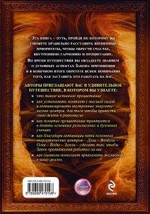Обложка сзади Закон притяжения и Энергетические центры человека: как достичь внутренней гармонии и процветания Моррисон Д., Сингх А.