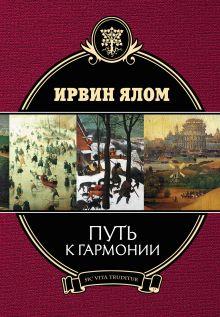 Ялом И. - Путь к гармонии обложка книги