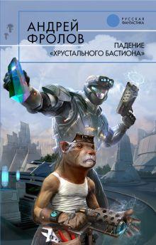 Падение Хрустального Бастиона обложка книги