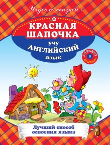 - Красная шапочка: Учу английский язык обложка книги