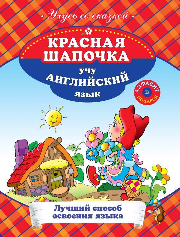 Красная шапочка: Учу английский язык