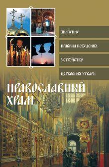 Глаголева О. - Православный храм обложка книги