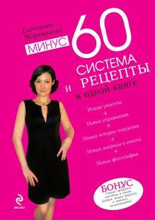 Мириманова Е.В. - Минус 60. Система и рецепты в одной книге. (нов.) обложка книги