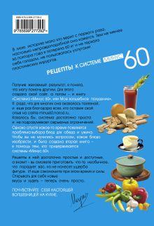 Обложка сзади Рецепты к системе минус 60, или Волшебница на кухне. (нов) Мириманова Е.