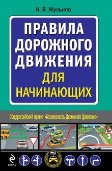 Жульнев Н.Я. - Правила дорожного движения для начинающих обложка книги