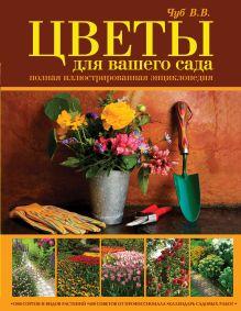 Чуб В.В. - Цветы для вашего сада. Полная иллюстрированная энциклопедия обложка книги