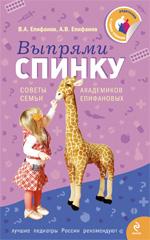 Епифанов В.А. - Выпрями спинку: Советы семьи академиков Епифановых обложка книги