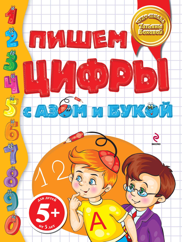 5+ Пишем цифры с Азом и Букой