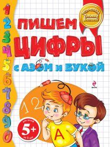 Бокова Т.В. - 5+ Пишем цифры с Азом и Букой обложка книги