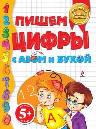 5+ Пишем цифры с Азом и Букой Бокова Т.В.