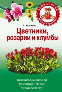 Нечаева Л.В. - Цветники, розарии и клумбы обложка книги