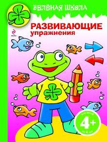 - 4+ Зеленая школа. Развивающие упражнения. (лягушонок) обложка книги