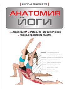 Анатомия йоги обложка книги