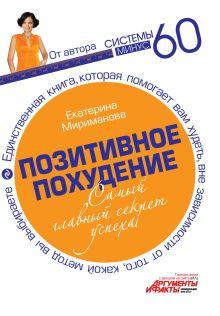 Обложка Позитивное похудение. Самый главный секрет успеха Мириманова Е.
