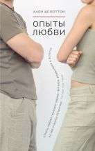 Боттон А. де - Опыты любви' обложка книги