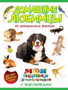 - Домашние любимцы обложка книги