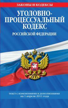 Обложка Уголовно-процессуальный кодекс РФ: текст с изм. и доп. на 1 апреля 2011 г.