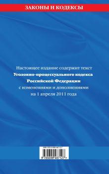 Обложка сзади Уголовно-процессуальный кодекс РФ: текст с изм. и доп. на 1 апреля 2011 г.