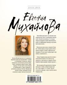 Обложка сзади Спасите наши души Евгения Михайлова